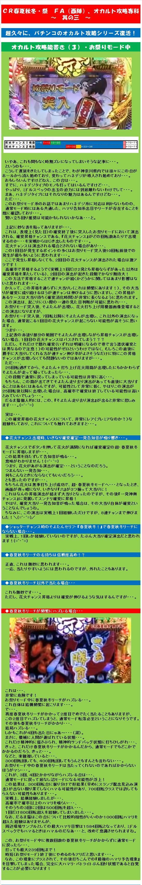 20111126・CR春夏秋冬・祭オカルト攻略(3)①.jpg