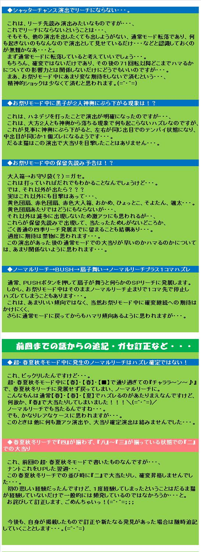 20111126・CR春夏秋冬・祭オカルト攻略(3)②.jpg