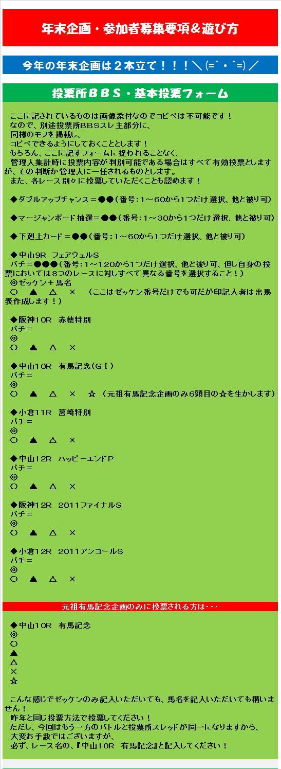 20111224・年末企画②.jpg