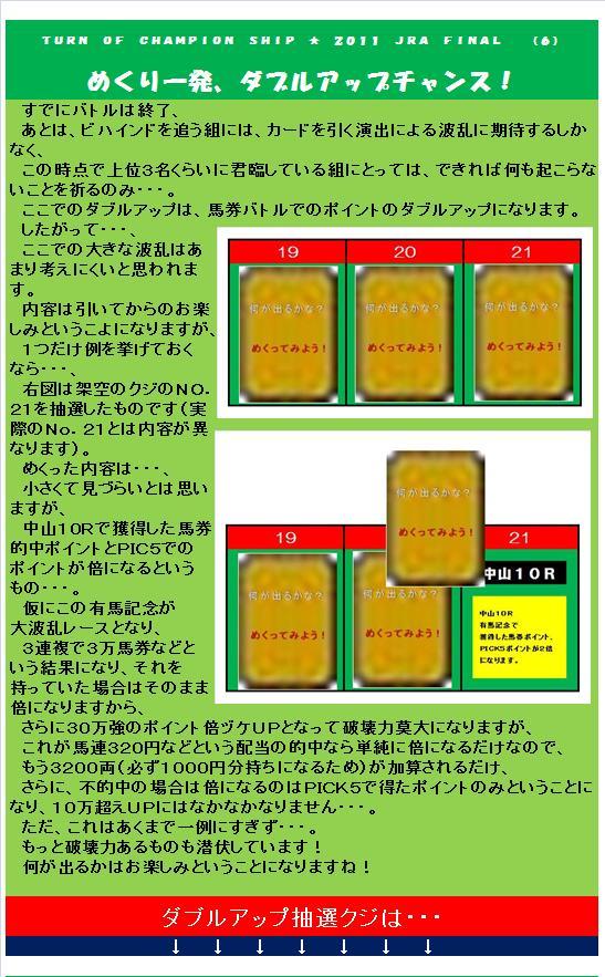 20111224・年末企画⑨.jpg