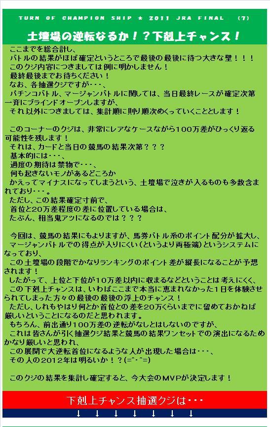 20111224・年末企画⑩.jpg