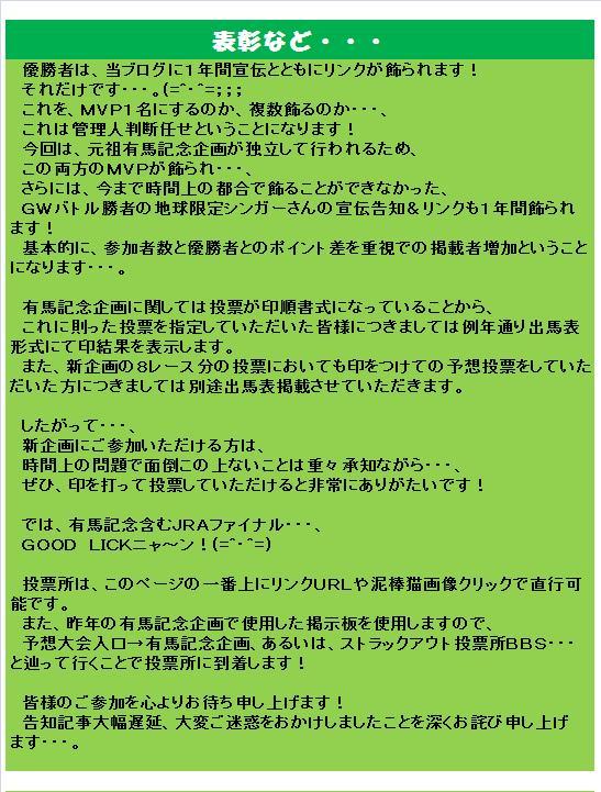 20111224・年末企画⑪.jpg