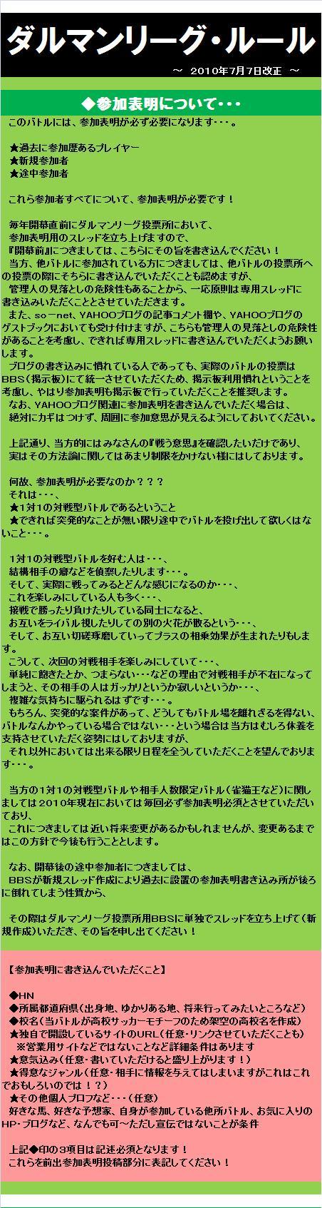 20120506・ダルマンリーグ・ルール②.jpg