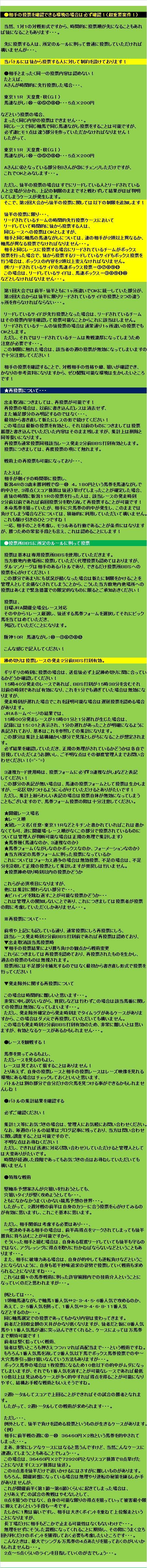 20120506・ダルマンリーグ・ルール④.jpg