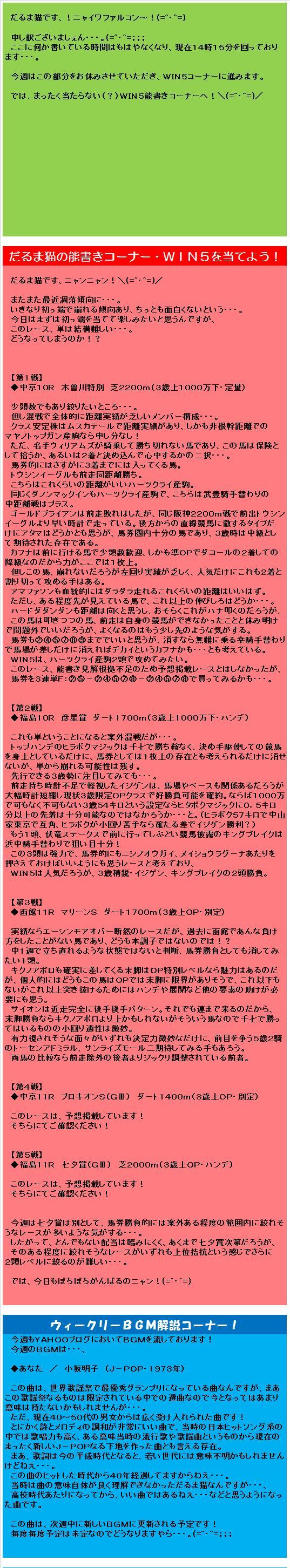 20120708・2鞍予想前フリ.jpg
