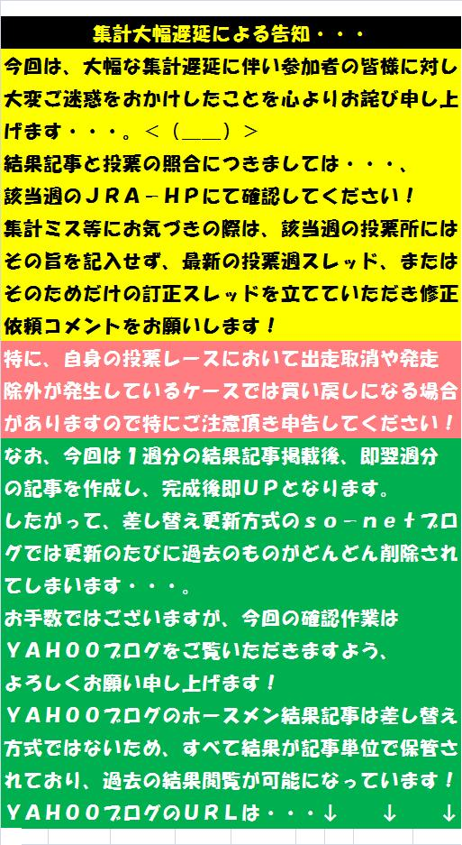 20120809・ホースメン大幅遅延告知.jpg