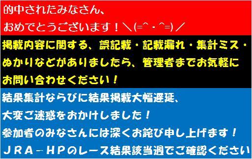 20120809・ホースメン第13週目ヘッダー④.jpg