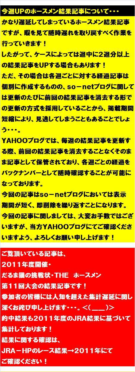 20130105・ホースメン第16週目結果②.jpg