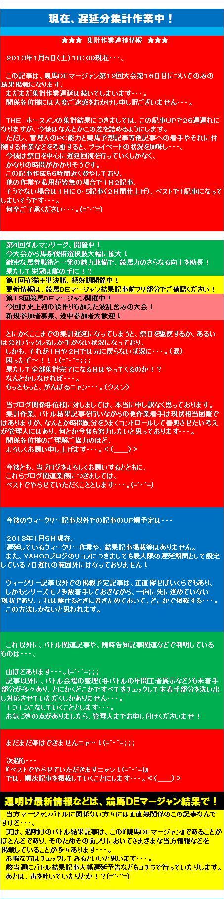 20130105・ホースメン第16週目結果③.jpg