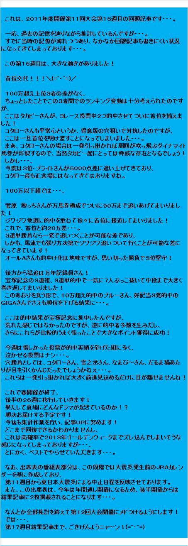 20130105・ホースメン第16週目結果④.jpg