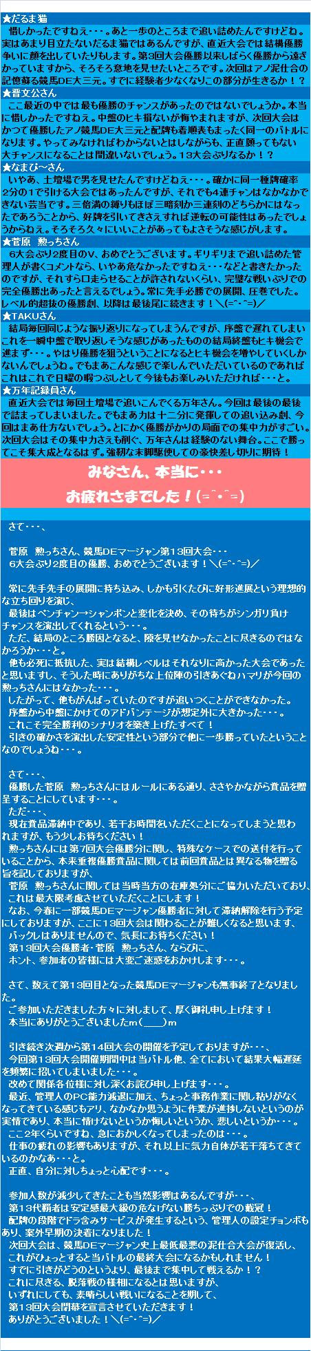 20130119・競馬DEマージャン結果④.jpg