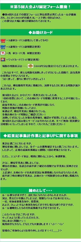 20130818・ダルマンリーグルール⑦.jpg