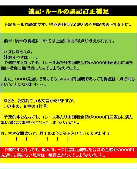 20130818・ダルマンリーグルール追記修正①.jpg