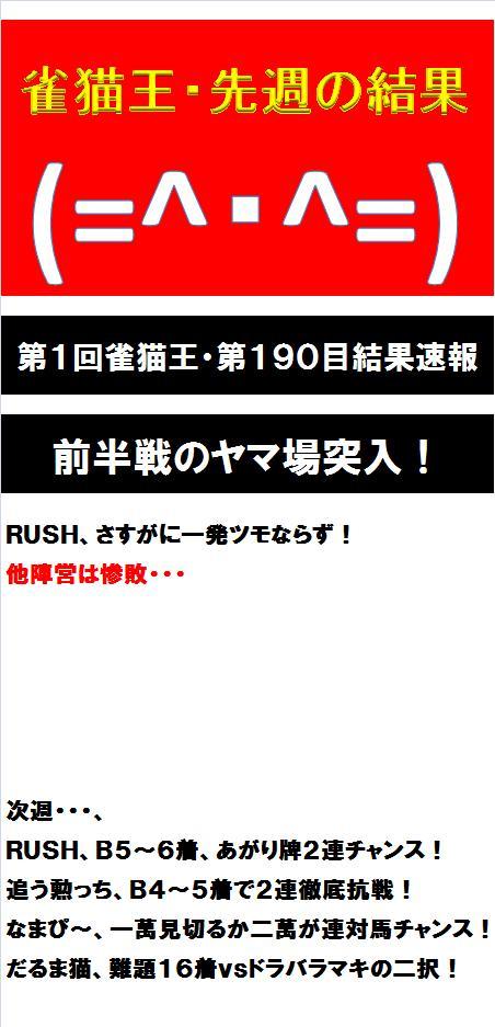 20131102・雀猫王結果①.jpg