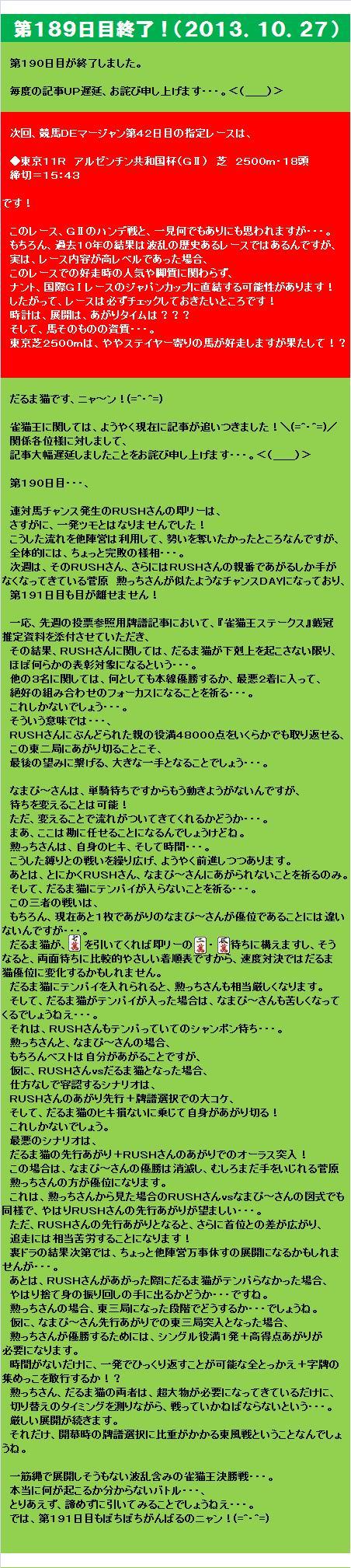 20131102・雀猫王結果②.jpg