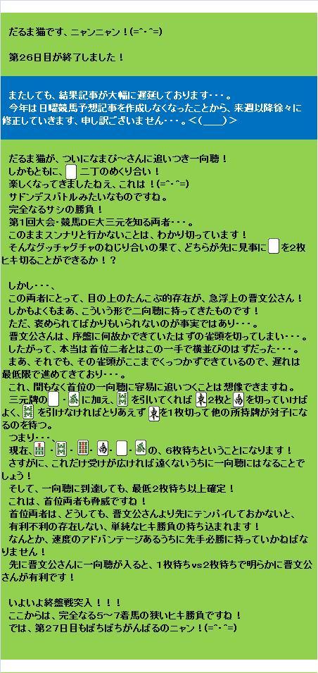 20131105・競馬DEマージャン結果⑤.jpg