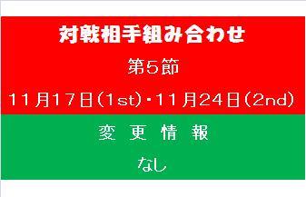 20131110・ダルマンリーグ第5節対戦相手組み合わせ帯.jpg