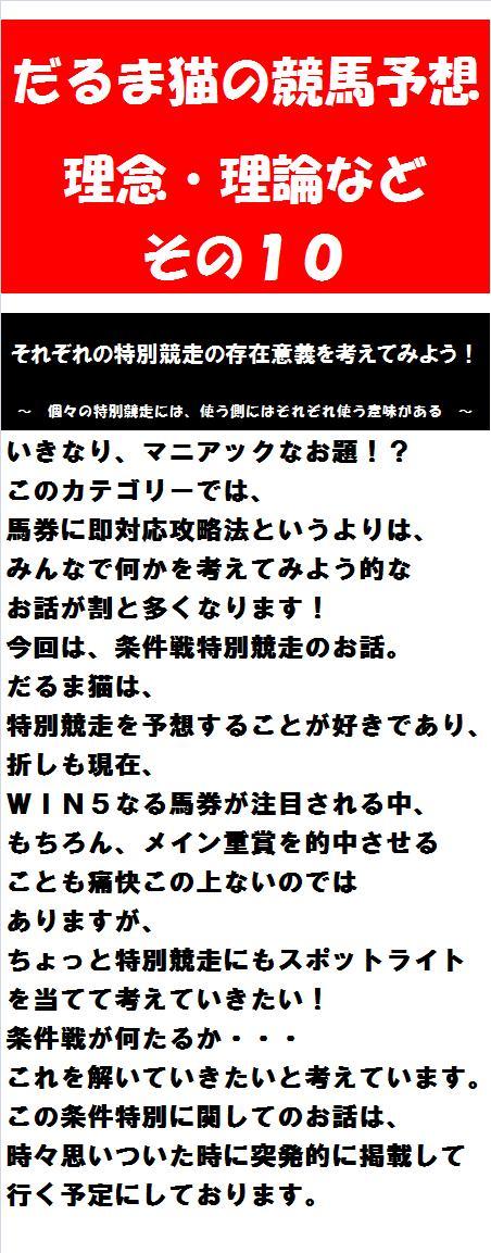 20140417・だるま猫の競馬理念・理論(10)ヘッダー.jpg