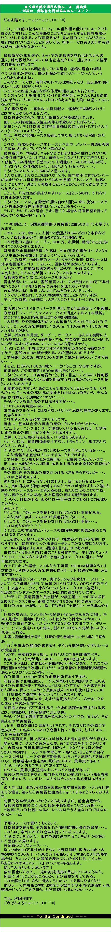 20140417・だるま猫の競馬理念・理論(10)-①.jpg