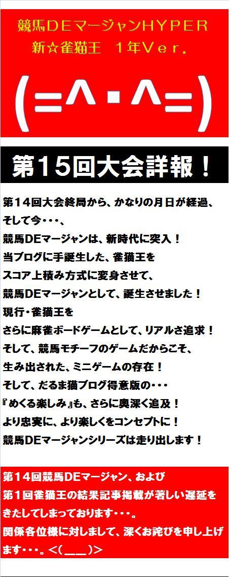 20140512・新☆雀猫王詳細①.jpg