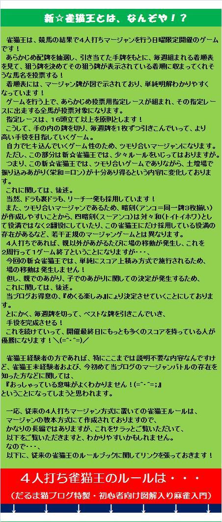 20140512・新☆雀猫王詳細③.jpg