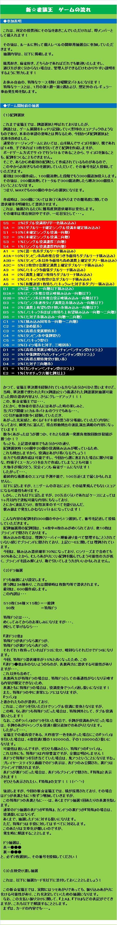 20140512・新☆雀猫王詳細④.jpg