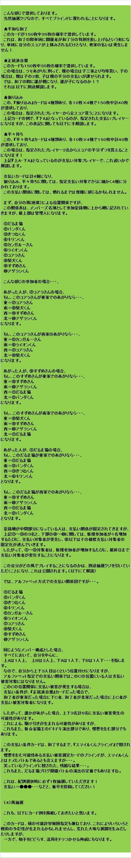 20140512・新☆雀猫王詳細⑤.jpg