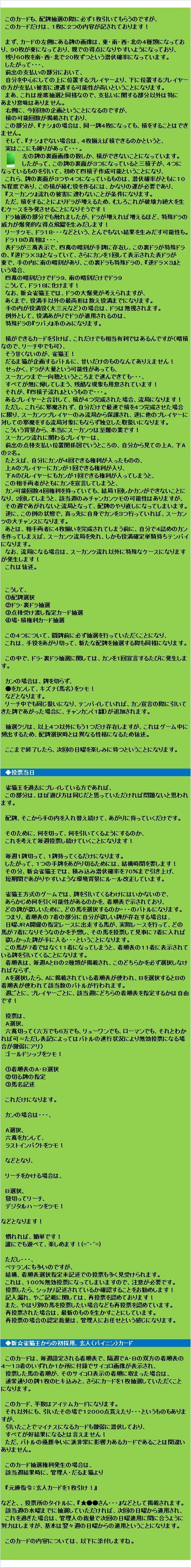 20140512・新☆雀猫王詳細⑥.jpg