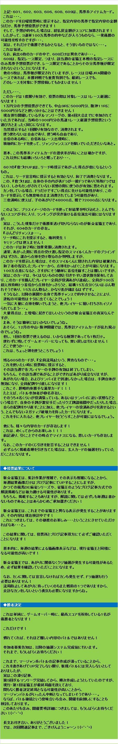 20140512・新☆雀猫王詳細⑦.jpg