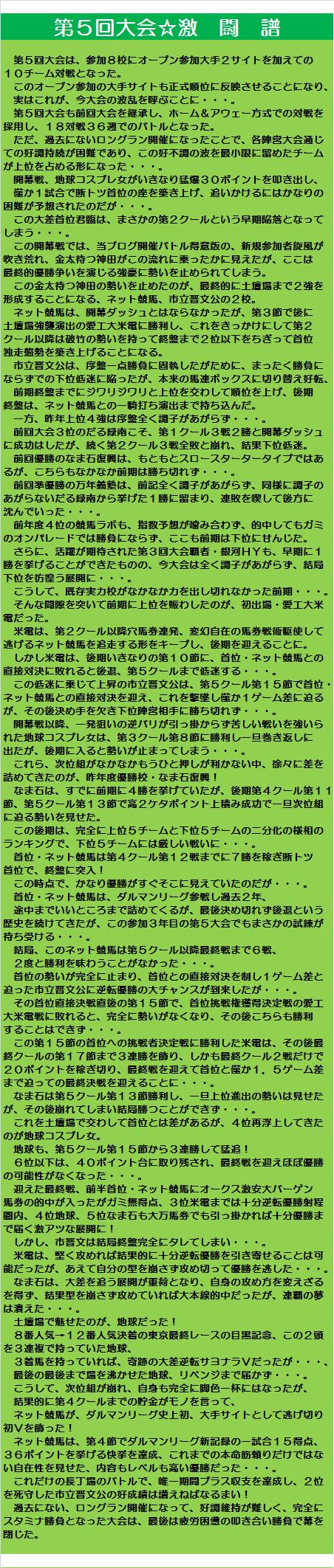 20140608・ダルマンリーグ 第5回大会☆激闘譜.jpg