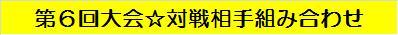 20140721・ダルマンリーグ第6回大会☆対戦相手組み合わせ帯.jpg