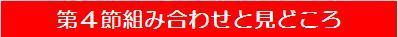 20140803・ダルマンリーグ第4節組み合わせと見どころ帯.jpg
