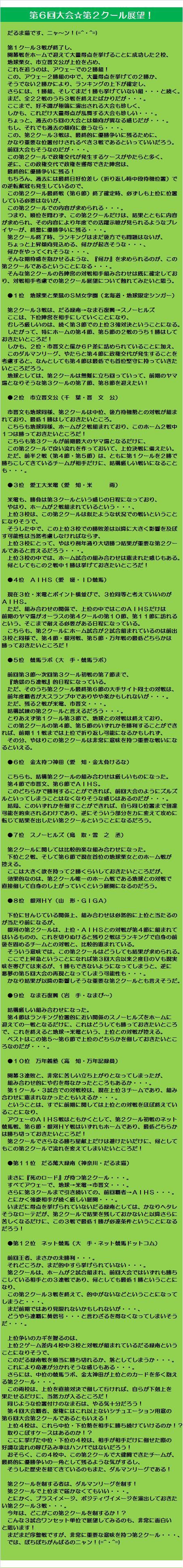 20140810・ダルマンリーグ第2クール展望.jpg