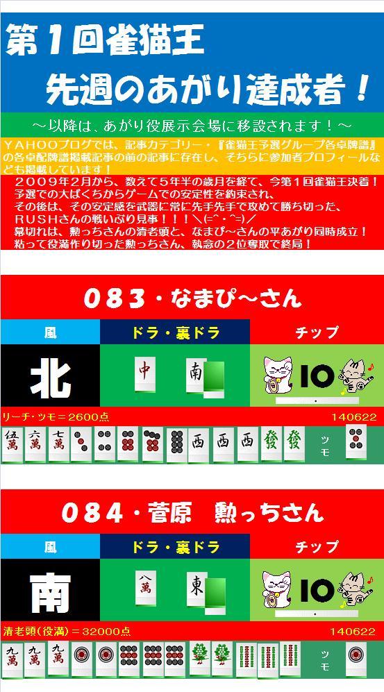 20140811・先週のあがり達成者!.jpg