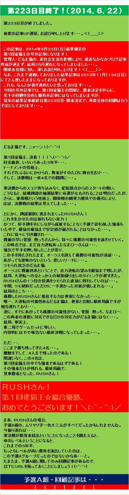 20140811・雀猫王ニュース・号外②.jpg
