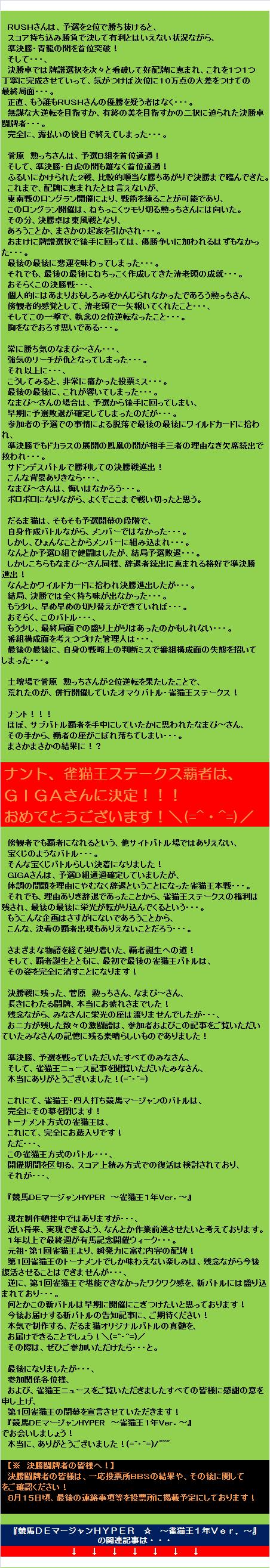 20140811・雀猫王ニュース・号外③.jpg