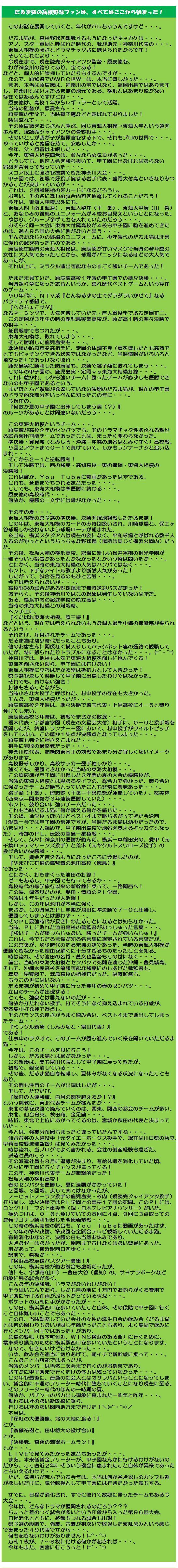 20140813・ブログ記事②.jpg