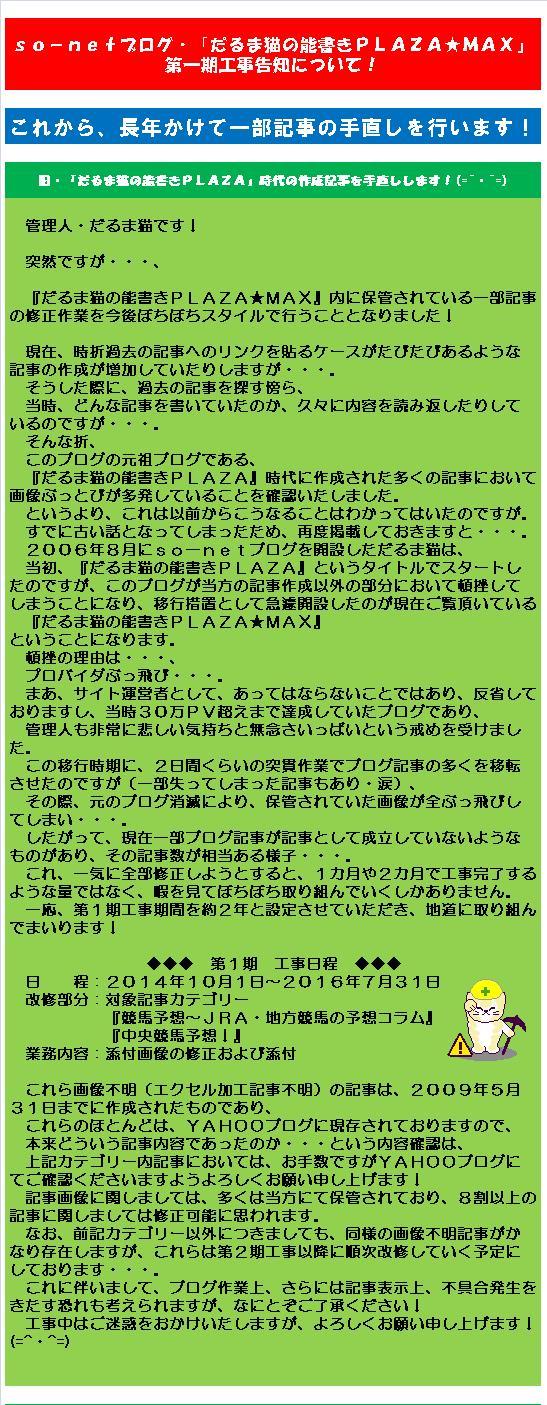 20140915・だるま猫の能書きPLAZA★MAX第一期工事告知.jpg