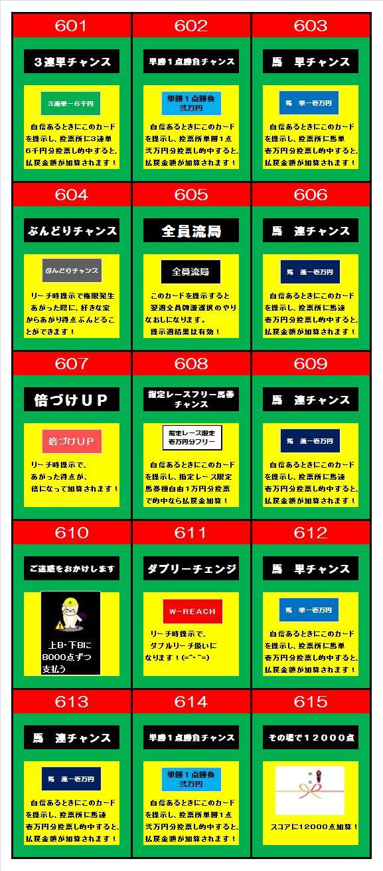 新☆雀猫王・玄人カード.jpg