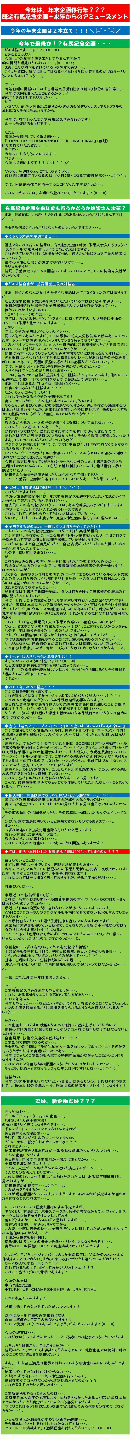 20111212・年末馬券予想ゲーム企画告知.jpg