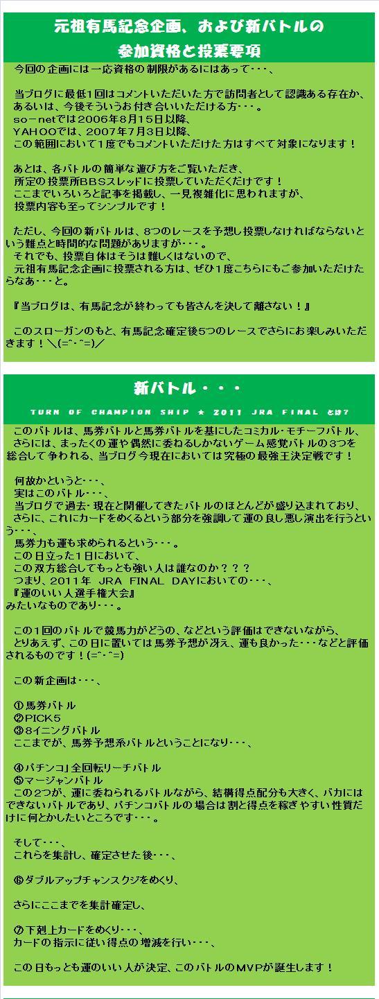 20111224・年末企画④.jpg