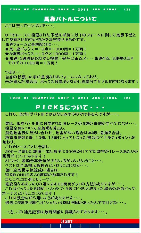 20111224・年末企画⑤.jpg
