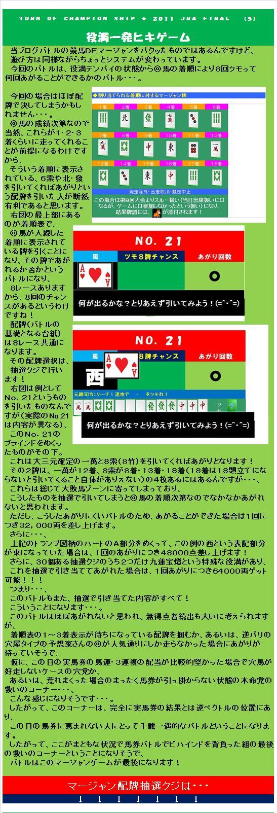 20111224・年末企画⑧.jpg