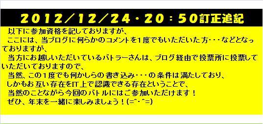 20111224・年末企画⑬追記A.jpg