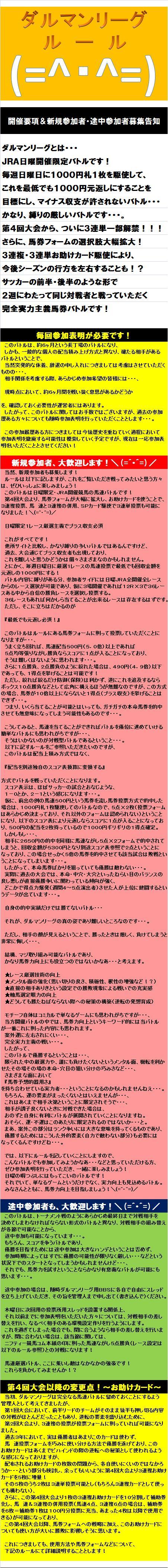 20120506・ダルマンリーグ・ルール①.jpg