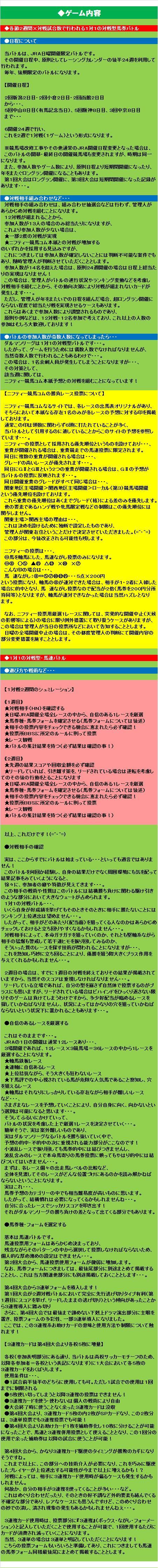 20120506・ダルマンリーグ・ルール③.jpg