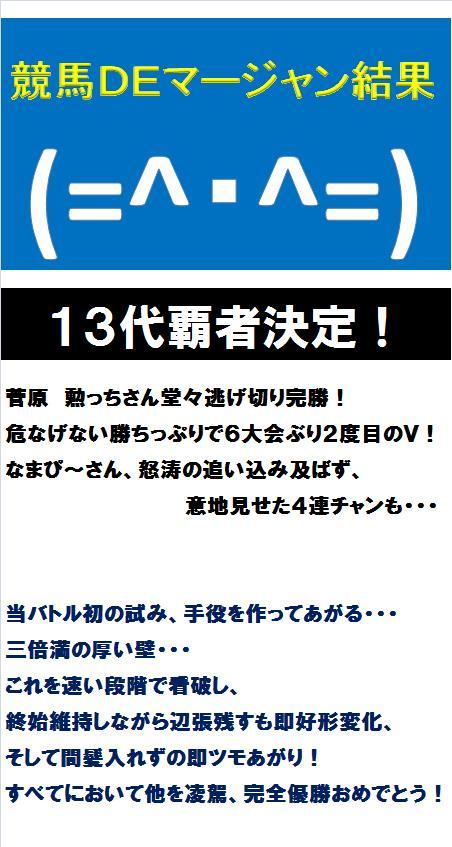 20130119・競馬DEマージャン結果①.jpg