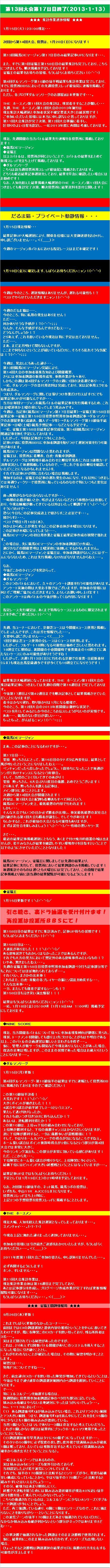 20130119・競馬DEマージャン結果②.jpg