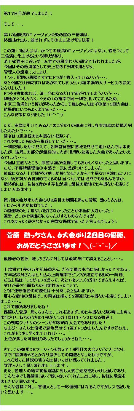 20130119・競馬DEマージャン結果③.jpg