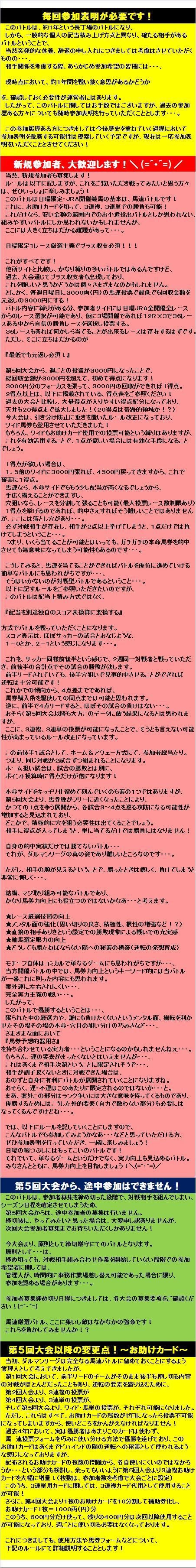 20130818・ダルマンリーグルール②.jpg